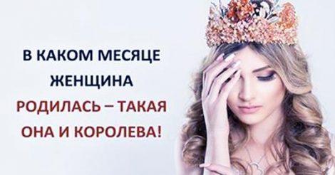 какая вы королева