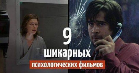 психологических фильмов