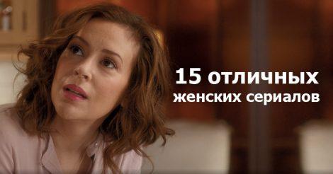 15 новых сериалов для женщин