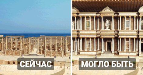 легендарные сооружения целые