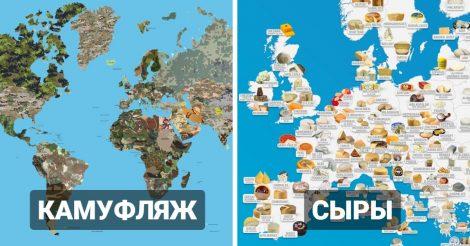 Географические карты способны удивить