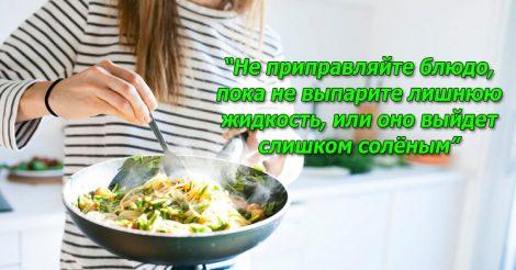 Кулинарные ошибки