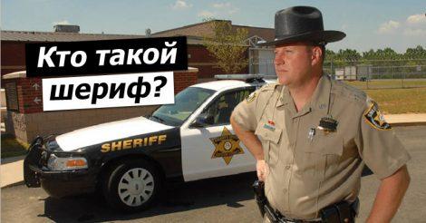 Американский шериф