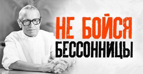 опыт Николая Амосова