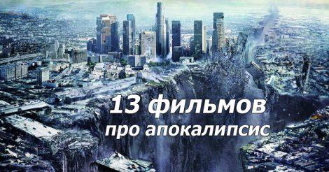 фильмы о гибели человечества