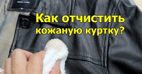 отчистить кожаную куртку