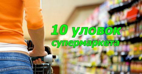 обманывают супермаркеты