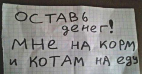 Записки от детей