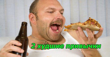2 привычки мужчин