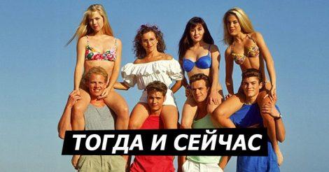 «Беверли-Хиллз, 90210» тогда и сейчас