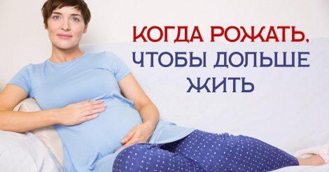 Когда лучше рожать первенца