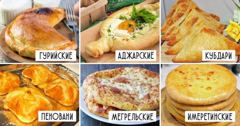 Хачапури с сыром 6 рецептов