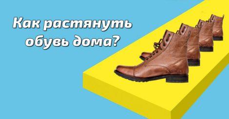 Как растянуть обувь дома