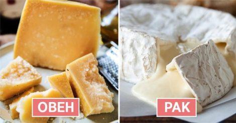 Идеальный сыр по гороскопу