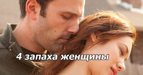 4 запаха женщины