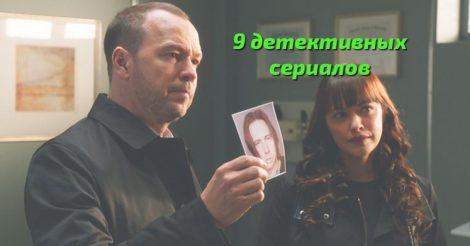 9 детективных сериалов