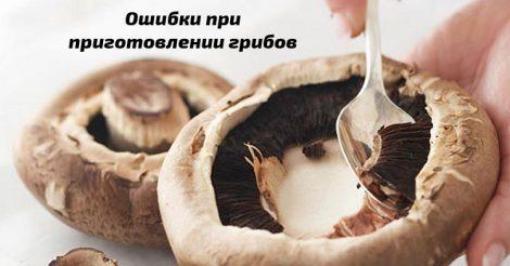 Ошибки при приготовлении грибов