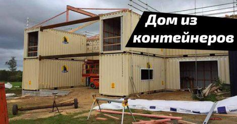 дом мечты 12 контейнеров