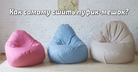 кресло-мешок своими руками