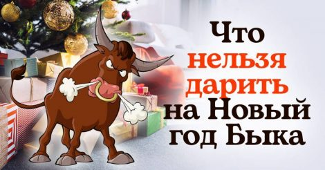 новогодние подарки быку