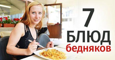 7 блюд для бедняков