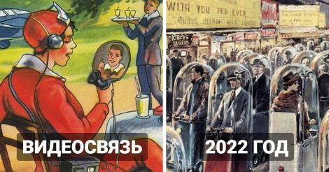 представляли себе мир будущего