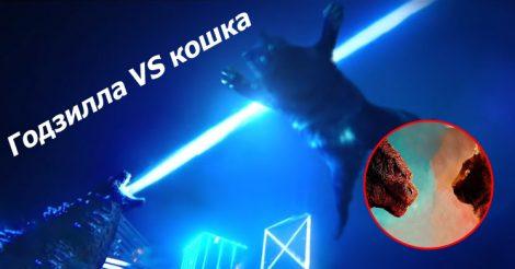Годзилла сражается с кошой