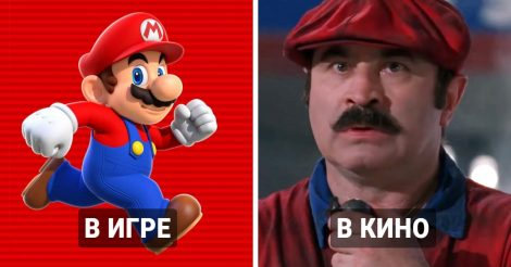 Персонажи игр в кино