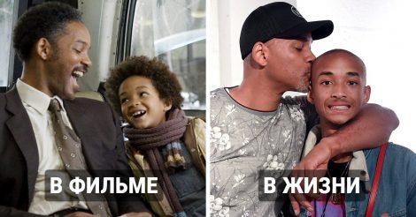 актеры в фильме родственники