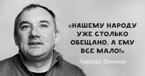 Лучшие цитаты Николай Фоменко