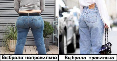Деньги на джинсы