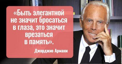 11 цитат Джорджио Армани