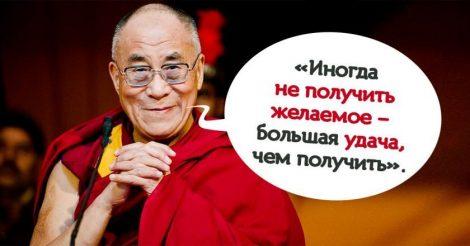 7 советов от Далай Ламы