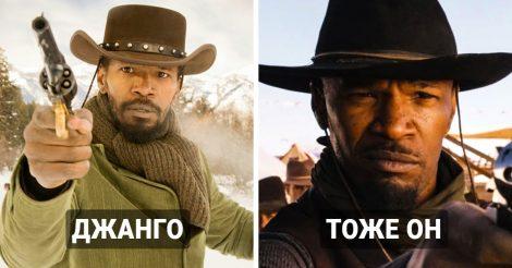 один и тот же персонаж